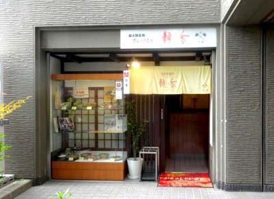新大阪駅近くにあるうどん屋力餅麺の香の外観