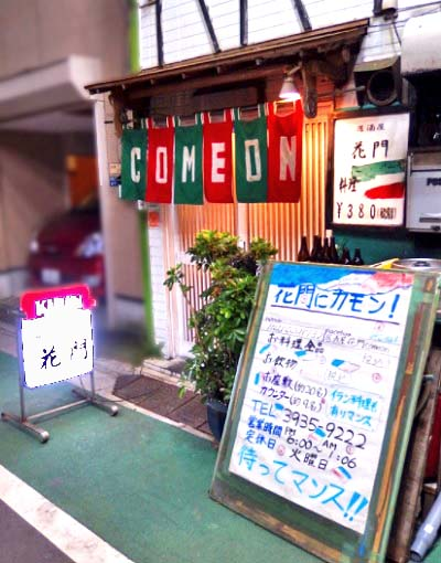 上板橋駅近くにある西アジア料理居酒屋花門の外観
