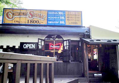 中軽井沢駅近くにあるステーキ屋ザカウボーイハウスのの外観