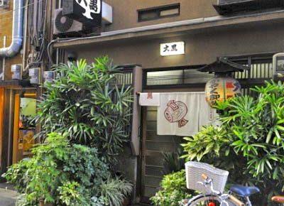大阪難波駅近くにある定食屋大黒の外観