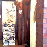 曙橋駅近くにあるお好み屋どんでんの入口