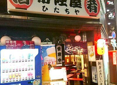 大門駅近くにある居酒屋常陸屋の外観