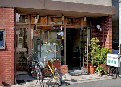 清水五条駅近くにある洋食屋グリル富久屋の外観