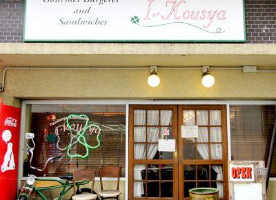 水道橋駅近くにあるハンバーガー屋アイコウシャの外観