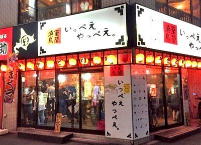 立川駅近くにあるほほほの北海道室蘭焼鳥いっぺえやっぺえの外観