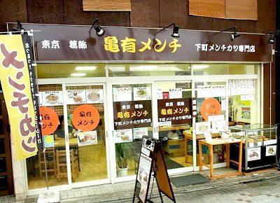 亀有駅近くにある食堂亀有メンチの外観