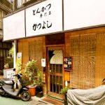 東京都目黒区学芸大学駅近くにあるとんかつ店かつよしの外観
