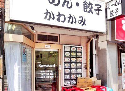 市ケ谷駅近くにあるラーメンかわかみ市ヶ谷2号店の外観