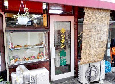 沼袋駅近くにある洋食屋キッチン南海の外観