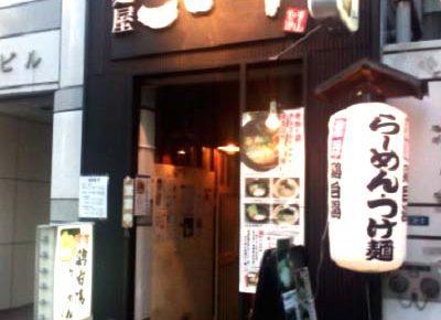 青山一丁目駅近くにあるラーメン屋麺屋こいけの外観