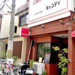 京都烏丸御池駅近くにある洋食屋キャンティの外観