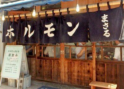 三田駅近くにあるホルモンまさるの外観