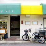 京都鞍馬口駅近くにある洋食屋まつもと食堂の外観