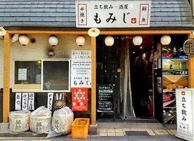 祇園四条駅近くにある立ち飲み居酒屋もみじの外観