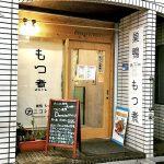 豊島区にあるナニコレ食堂の外観