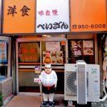 東京都新宿区にある洋食屋ペイザンの外観