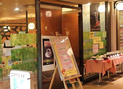 有楽町駅近くにある喫茶店蘭の外観