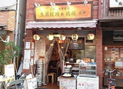 戸越駅近くにある中華料理屋龍輝の外観