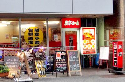 東京都千代田区にある四川一貫の外観