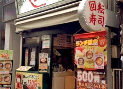 三軒茶屋駅近くにある回転寿司すし台所家三軒茶屋店の外観