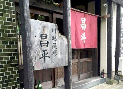 芝公園駅近くにある居酒屋昌平の外観