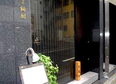 大門駅近くにある小料理屋鯛樹の入口