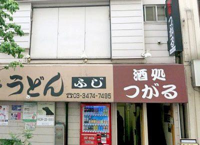 品川駅近くにある居酒屋つがるの外観