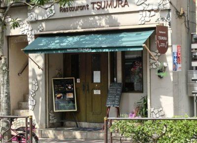 後楽園駅近くにある洋食屋レストランツムラの外観