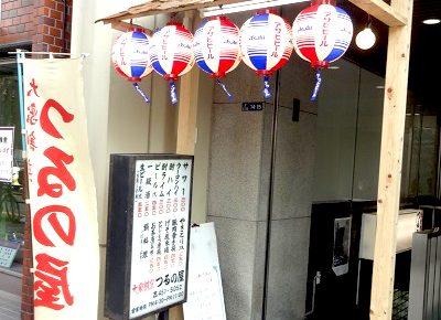 三田駅近くにある居酒屋つるの屋の入口