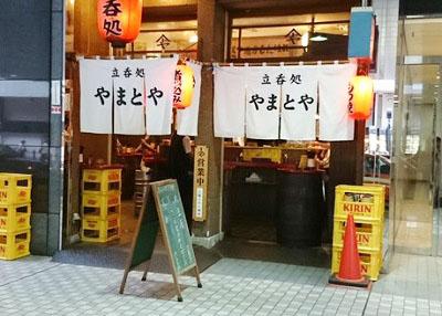 田町駅近くにある立ち飲み居酒屋やまとやの外観