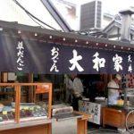 柴又駅近くにある天丼屋大和家の外観