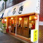 新中野駅近くにある居酒屋やるきの外観