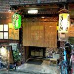 京都市役所前駅近くにある居酒屋よしみの外観