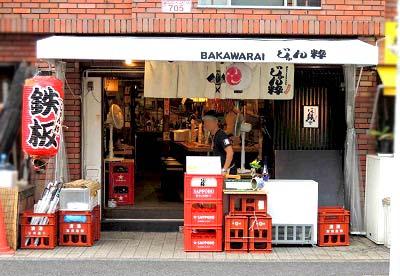 吉祥寺駅近くにある鉄板焼き居酒屋じゅん粋の外観