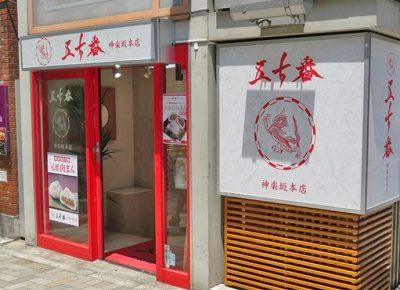 飯田橋駅近くにある肉まん専門店五十番神楽坂本店の外観