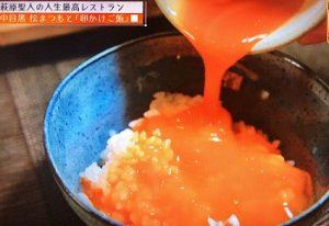 人生最高レストラン松まつもとの卵かけご飯