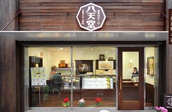 広島県の人気パン屋八天堂のお店外観