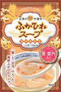 石渡商店のふかひれスープ