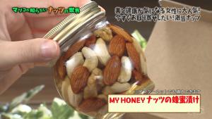 マイハニーのナッツ