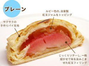 タムラファームのとれたて紅玉のアップルパイ