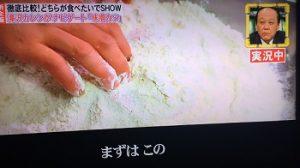 矢場とんの調理前の粉