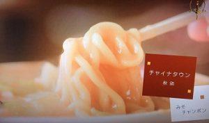 佐々木のぞみおすすめのチャイナタウン味噌ちゃんぽん