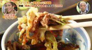 ダウンタウンで紹介している炊肉の店 牛ちゃん 那覇店の黒毛和牛 炊肉セットカルビ