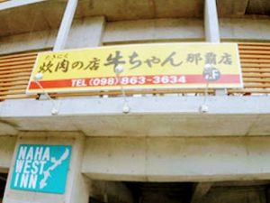 沖縄の人気店、炊肉の店 牛ちゃん 那覇店 の外観
