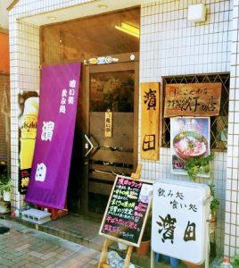 東京都にある人気居酒屋濱田