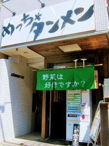 唐沢寿明オススメのラーメン屋、東京都目黒区にあるめっちゃタンメンの外観