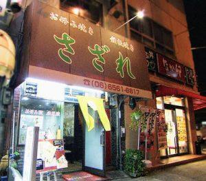 大阪の人気店さざれの外観