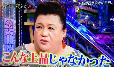 京都一の傳の鰆の西京漬けを食べたマツコの表情