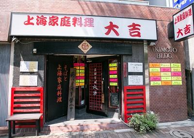 上海料理大吉の外観