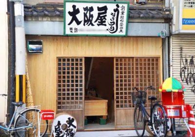 大阪日本橋にあるうなぎ釣り堀大阪屋の外観